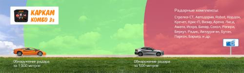 Автомобильный видеорегистратор Каркам Комбо 3S GPS антирадар с двумя камерами