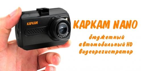 Автомобильный видеорегистратор Каркам Nano