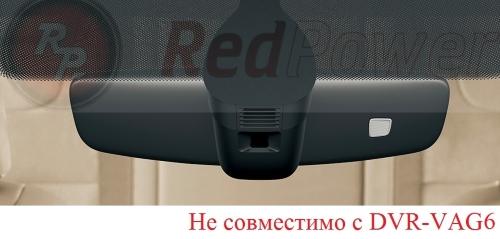 Автомобильный видеорегистратор Redpower DVR-VAG6-N для Volkswagen и Skoda Wi-F